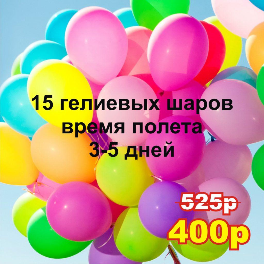 sayt_kartinki_aktsia_shary_1