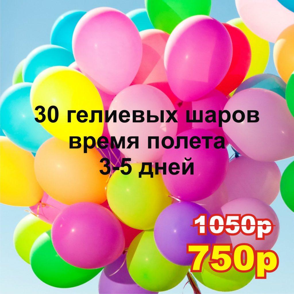 sayt_kartinki_aktsia_shary_2