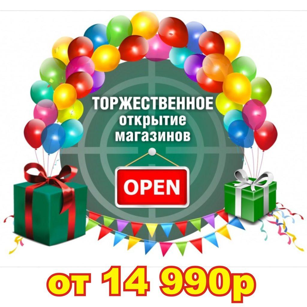 sayt_kartinki_aktsii_otkrytie_magazina