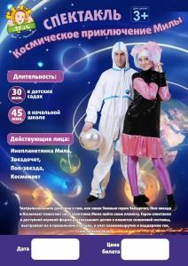 Афиша космос